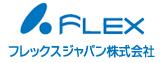 フレックスジャパン株式会社
