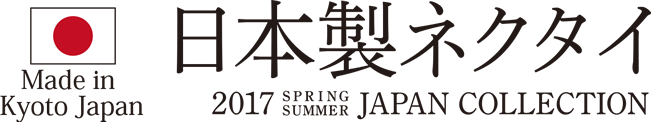 KYOTO&JAPAN MADE 日本製ネクタイ 2017 SPRING SUMMER JAPAN COLLECTION