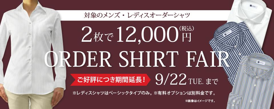 オーダーシャツまとめ買いキャンペーン!