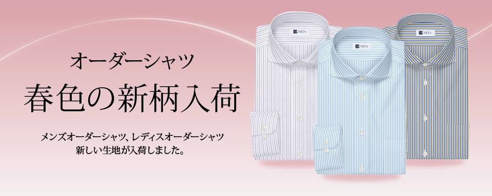 春色の新柄入荷 オーダーシャツ