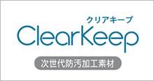 クリアキープ(CliarKeep)|汚れが付きにくく、落ちやすい、次世代防汚加工素材!