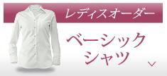 レディースオーダーベーシックシャツ(オーダーメイドシャツ)