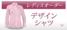 レディースオーダーデザインシャツ(オーダーメイドシャツ)