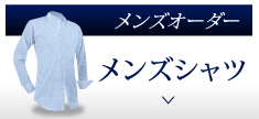 メンズオーダーシャツ(オーダーメイドシャツ)