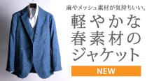 春素材のジャケット