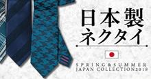 日本製ネクタイ2018春の新作