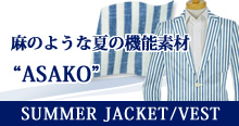 ASAKO 軽く涼しいサマージャケット