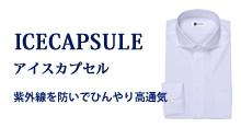アイスカプセル|紫外線防止加工・接触冷感・形態安定