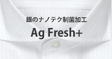 抗菌防臭・制菌加工AgFresh+