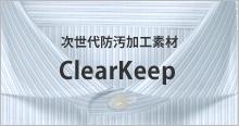 防汚加工Clearkeep