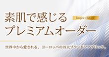 インポート生地(ヨーロピアンファブリック) - オーダーメイドシャツ