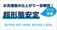 スパーノクール(SPANOCOOL)|家庭洗濯でハイレベルの超形態安定!