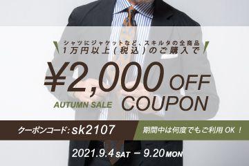 1万円以上お買い上げで2000円OFFクーポン