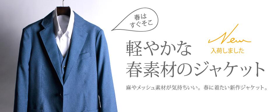 軽やかな春素材のジャケット