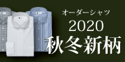 2020秋冬新作生地