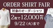 2枚12000円オーダーシャツフェア